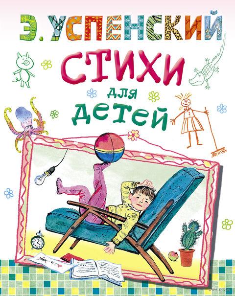 Э. Успенский. Стихи для детей. Эдуард Успенский