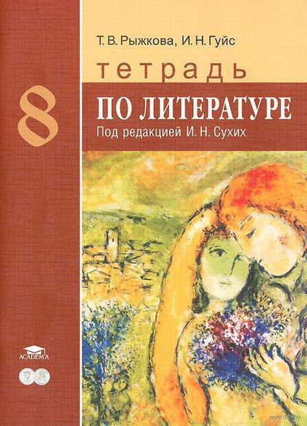 Тетрадь по литературе. 8 класс. Татьяна Рыжкова, Ирина Гуйс