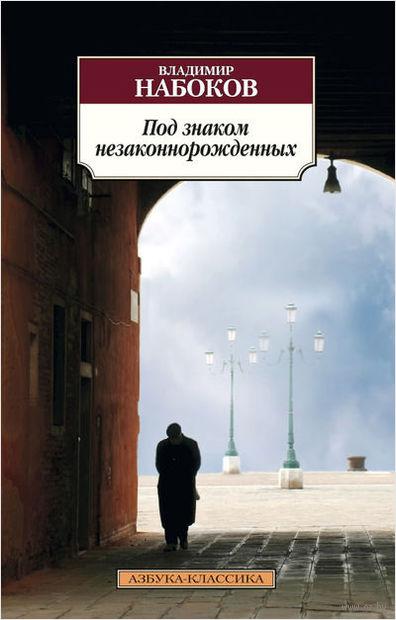 Под знаком незаконнорожденных (м). Владимир Набоков