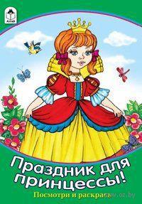 Праздник для принцессы!. Наталья Мигунова