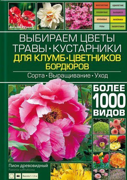 Выбираем цветы, травы, кустарники для клумб, цветников, бордюров. Ангелика Тролль