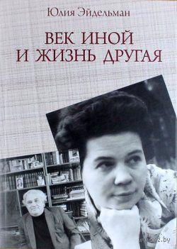 Век иной и жизнь другая. Юлия Эйдельман