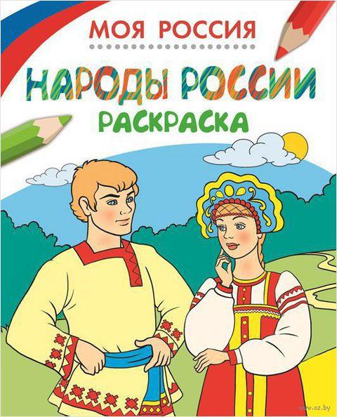 Народы России. Раскраска — фото, картинка