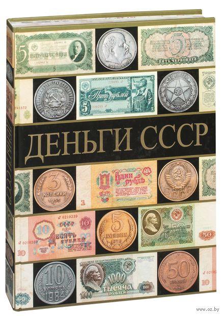 Деньги СССР. Павел Рабин