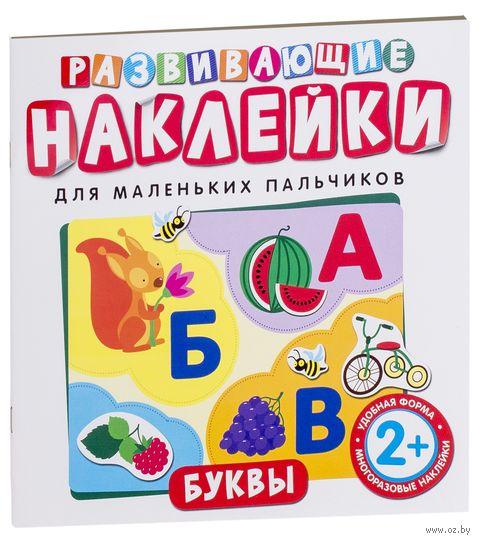 Буквы. Развивающие наклейки