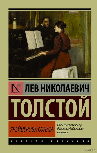 Крейцерова соната. Лев Толстой