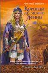 Королева легионов Афины — фото, картинка