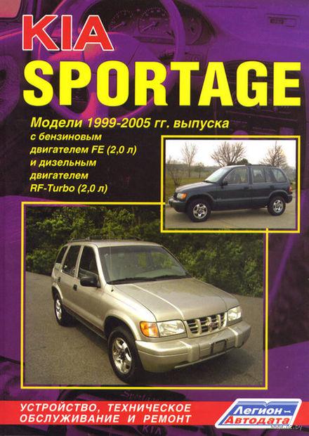 KIA Sportage 1999-2006 г. Руководство по ремонту и техническому обслуживанию автомобилей — фото, картинка