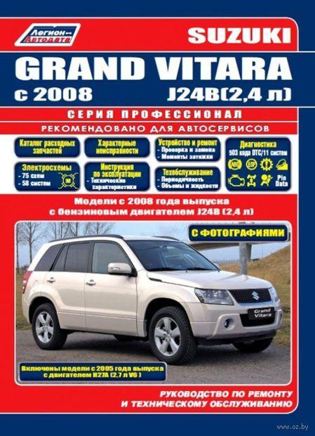 Suzuki Grand Vitara. Модели 2005-2008 г. Руководство по ремонту и техническому обслуживанию — фото, картинка