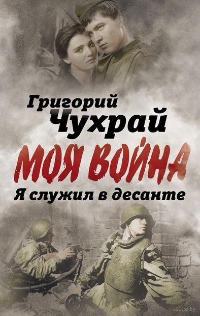 Я служил в десанте. Григорий Чухрай