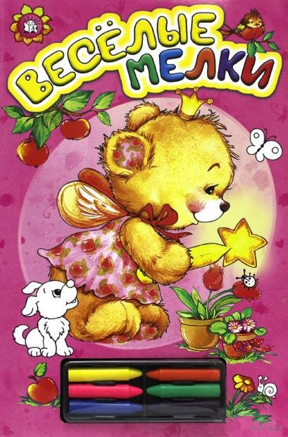 Веселые мелки (розовая) — фото, картинка