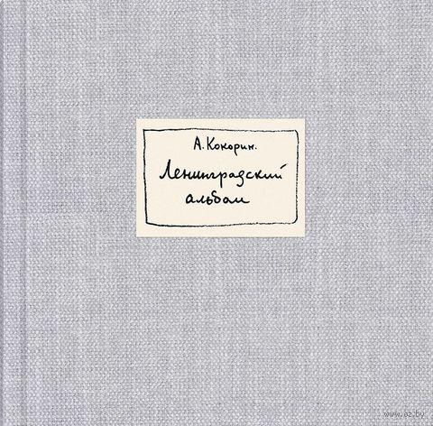 Ленинградский альбом — фото, картинка