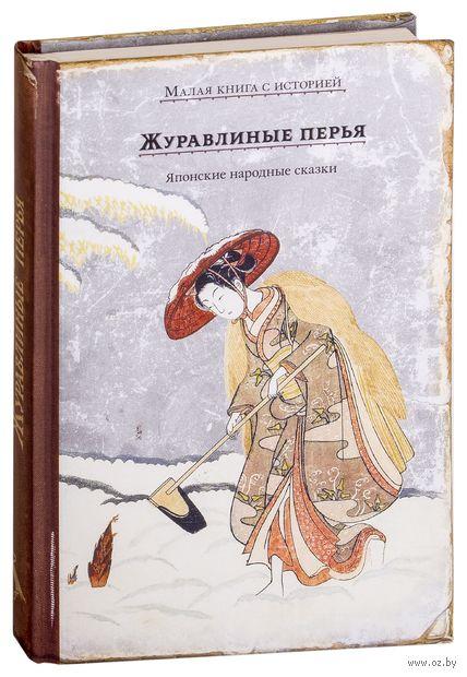 Журавлиные перья. Японские народные сказки — фото, картинка
