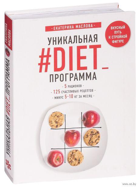 Уникальная #DIET_программа. 5 рационов. 125 счастливых рецептов. Минус 5-10 кг за месяц — фото, картинка