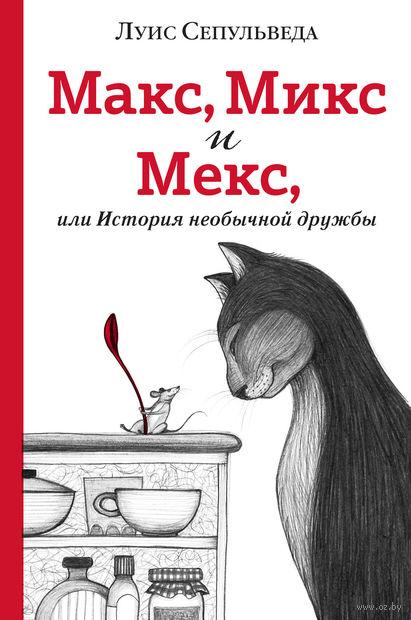 Макс, Микс и Мекс, или История необычной дружбы — фото, картинка