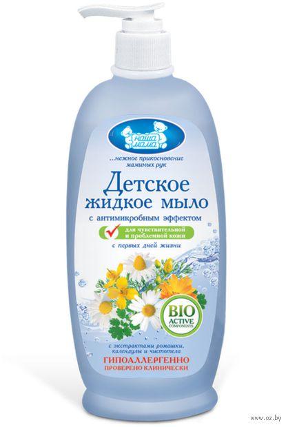 Детское жидкое мыло антимикробное (250 мл; арт. 9525-1)