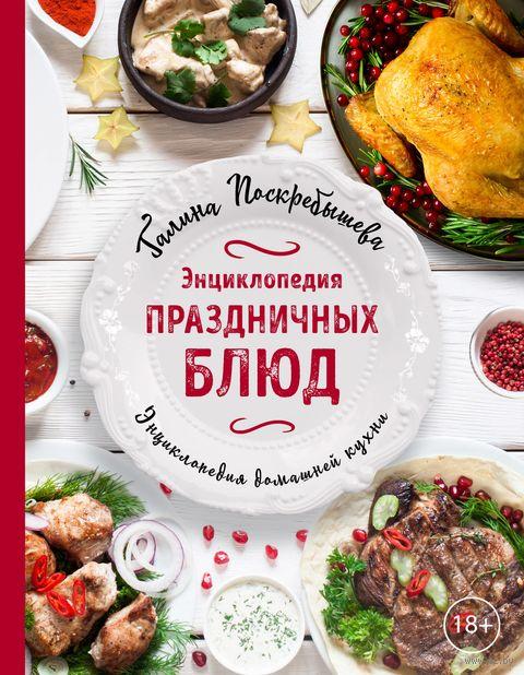 Энциклопедия праздничных блюд — фото, картинка