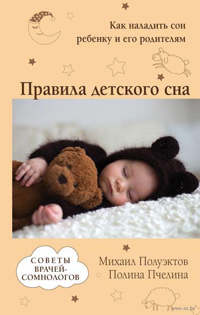 Правила детского сна. Как наладить сон ребенку и его родителям — фото, картинка