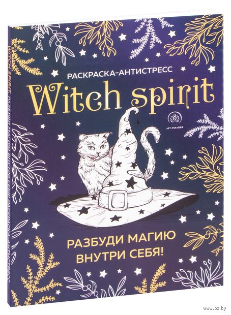 Witch spirit. Разбуди магию внутри себя! Раскраска-антистресс — фото, картинка