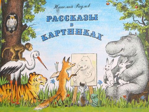 Рассказы в картинках. Николай Радлов