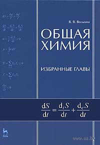 Общая химия. Избранные главы. Владимир Вольхин