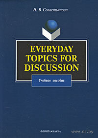 Everyday Topics for Discussion. Наталья Севастьянова