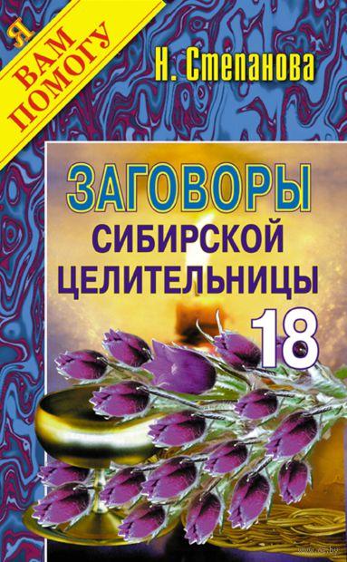 Заговоры сибирской целительницы - 18. Наталья Степанова