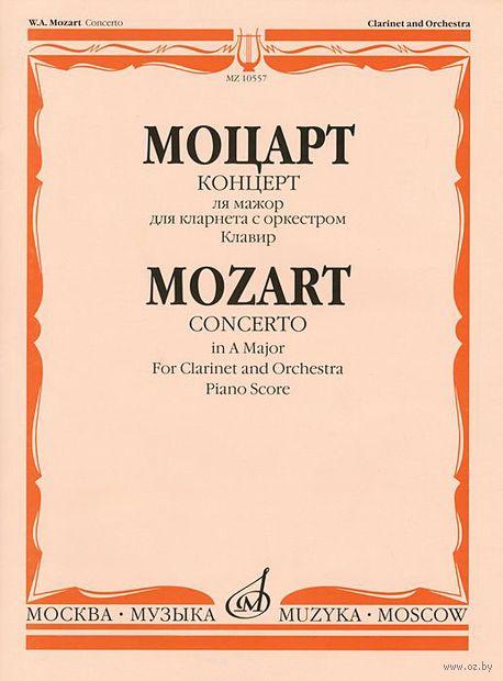 Моцарт. Концерт ля мажор для кларнета с оркестром — фото, картинка