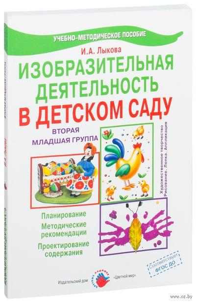 Изобразительная деятельность в детском саду. Младшая группа. Ирина Лыкова