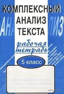 Комплексный анализ текста. Рабочая тетрадь. 5 класс. Александр Малюшкин