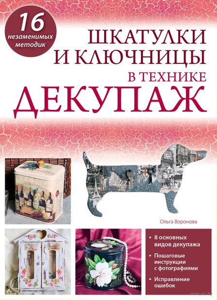 Шкатулки и ключницы в технике декупаж. Ольга Воронова