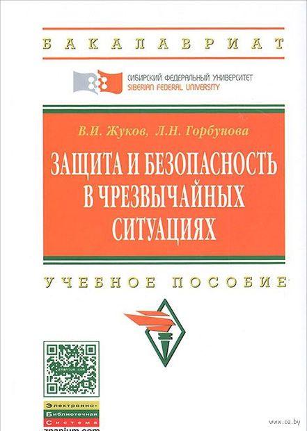 Защита и безопасность в чрезвычайных ситуациях. Виктор Жуков, Л. Горбунова