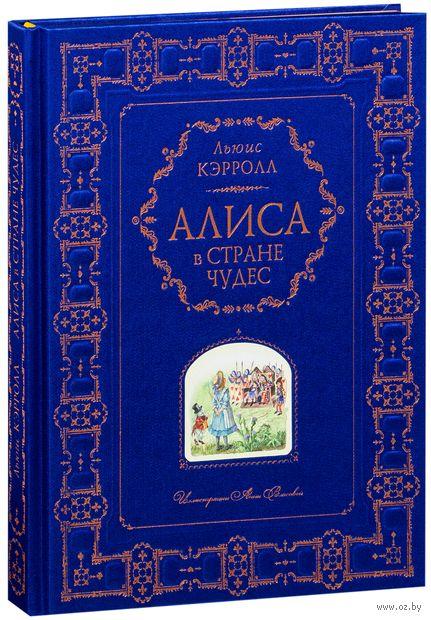 Алиса в Стране Чудес (подарочное издание). Льюис Кэрролл