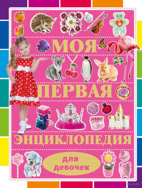 Моя первая энциклопедия для девочек. Дмитрий Кошевар