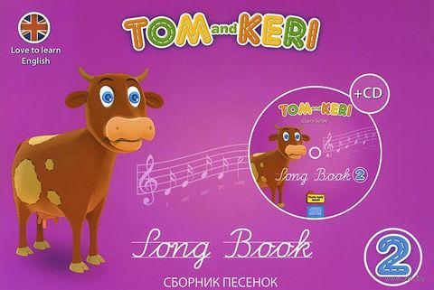 Том и Кери. Сборник песенок 2 (+ 2 CD). Клэр Селби