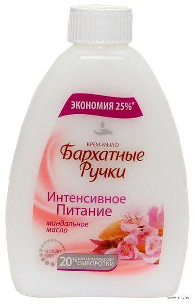"""Жидкое мыло """"Интенсивное питание"""" (240 мл, сменный блок)"""