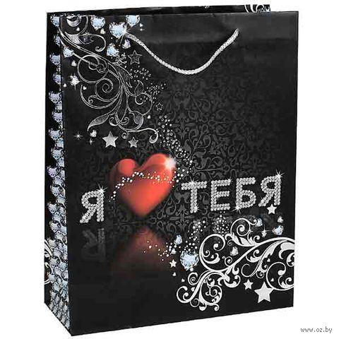 """Пакет бумажный подарочный """"Я люблю тебя"""" (32х26х10 см; арт. 10268116)"""