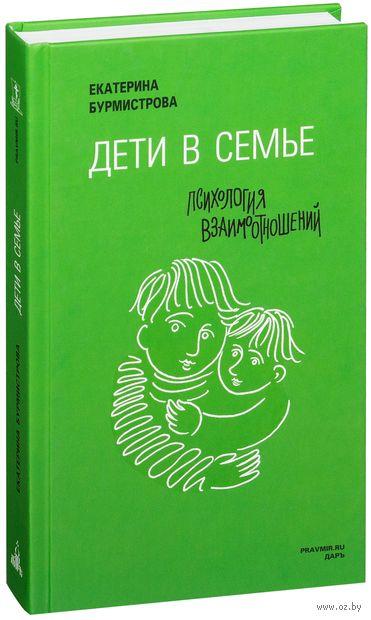 Дети в семье. Психология взаимодействия. Екатерина Бурмистрова