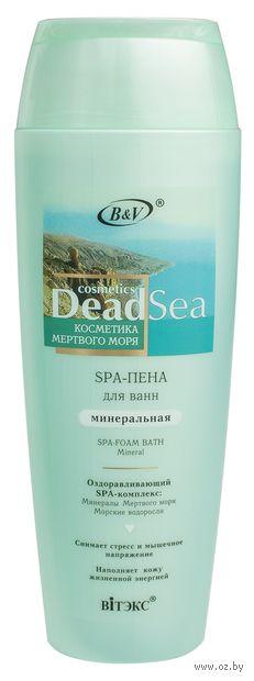 """SPA-пена для ванн """"Косметика Мертвого Моря"""" (400 мл)"""