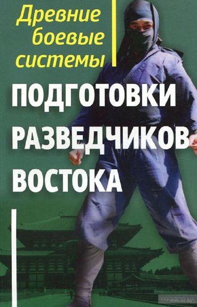 Древние боевые системы подготовки разведчиков Востока. Геннадий Адамович