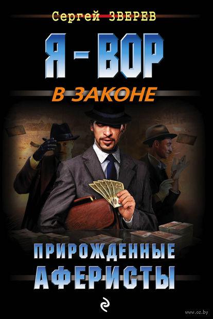 Прирожденные аферисты (м). Сергей Зверев