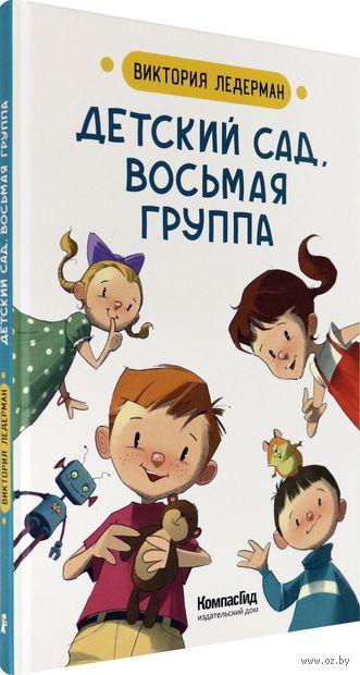 Детский сад, восьмая группа. Стихи — фото, картинка