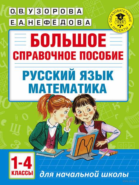 Большое справочное пособие для начальной школы. Русский язык. Математика. 1-4 классы — фото, картинка