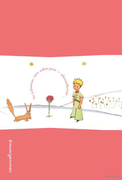 """Записная книжка с резинкой """"Ты поймешь, что твоя роза - единственная"""" (А6)"""