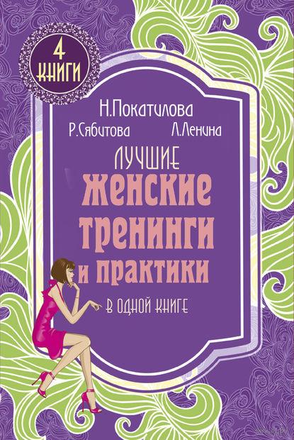 Лучшие женские тренинги и практики в одной книге (Комлект из 4-х книг) — фото, картинка