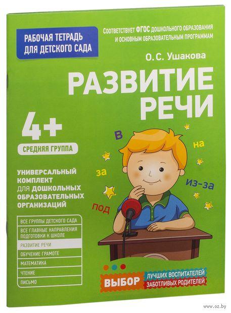 Рабочая тетрадь для детского сада. Развитие речи. Средняя группа — фото, картинка