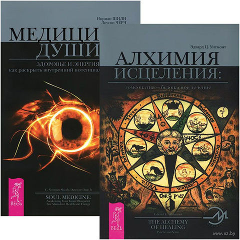 Алхимия исцеления. Медицина души (комплект из 2-х книг) — фото, картинка