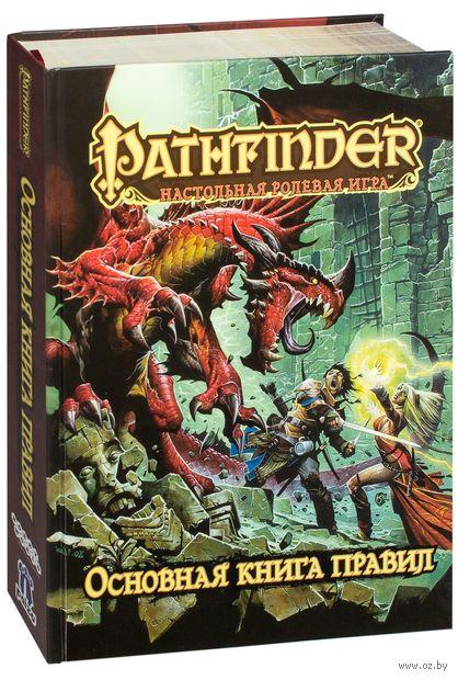 Pathfinder. Настольная ролевая игра. Основная книга правил — фото, картинка