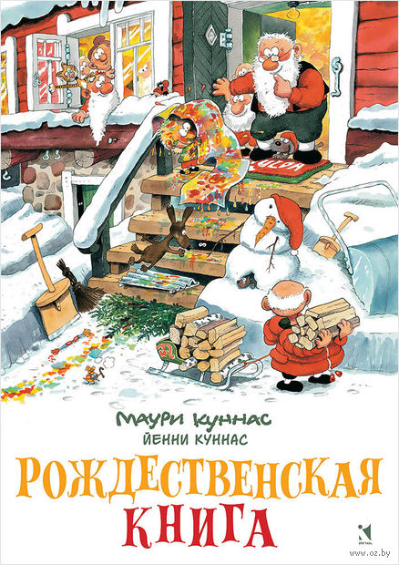 Рождественская книга — фото, картинка
