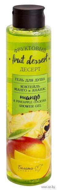 """Гель для душа """"Коктейль манго и ананас"""" (400 г) — фото, картинка"""